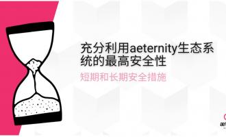 提高æternity区块链安全性的计划