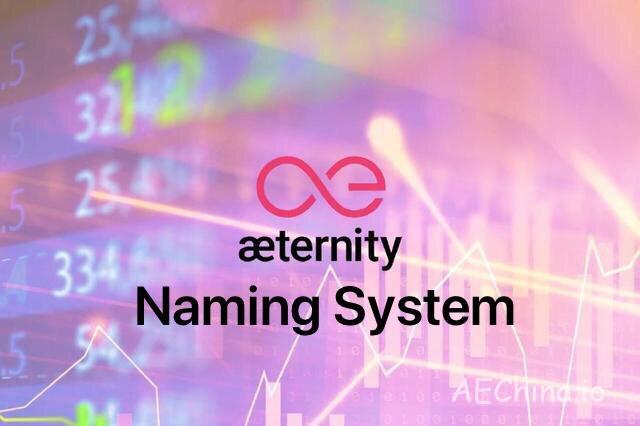 Base aepp即将支持Naming System 新闻 第1张