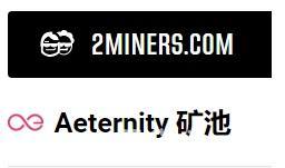 2Miners上线AE亚洲线路 快讯 第1张