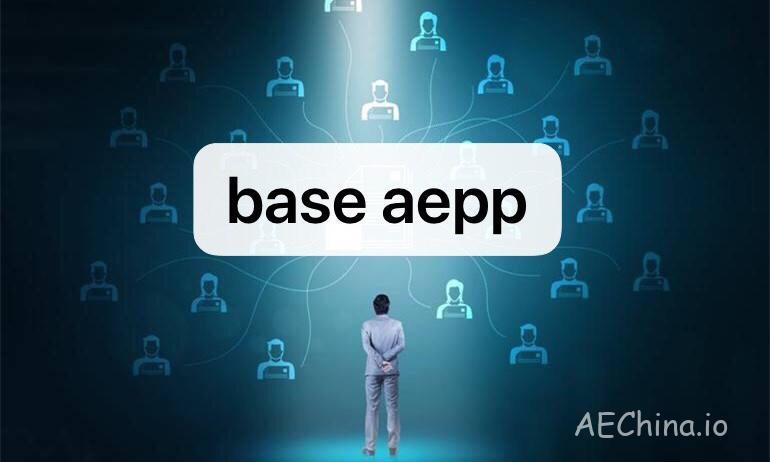 [刘少讲AE]base aepp的强大 科普 第1张