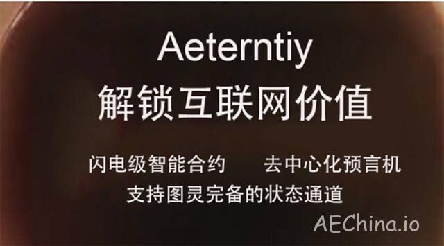 [骨灰旧闻] Aeternity联合创始人结束亚洲路演 新闻 第1张