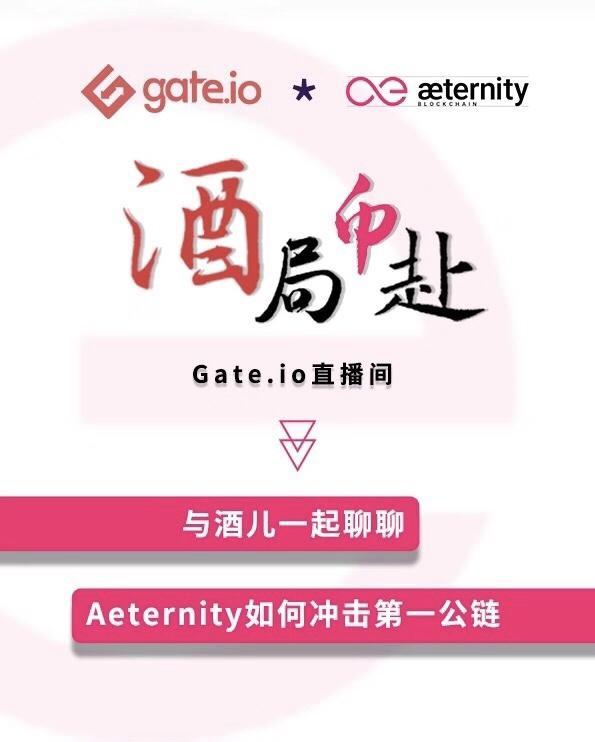 AE做客Gate.io直播间——酒局币赴 新闻 第1张